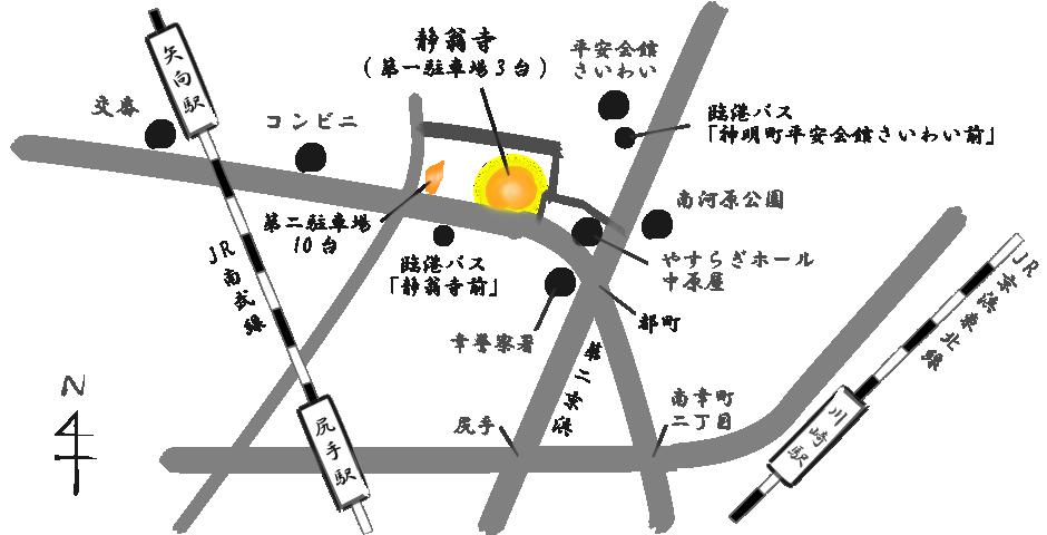 静翁寺(靜翁寺/じょうおうじ)へのアクセスマップ